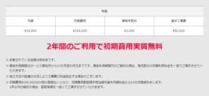 NUROアクセス スタンダード(ソニービズネットワークス株式会社)の画像