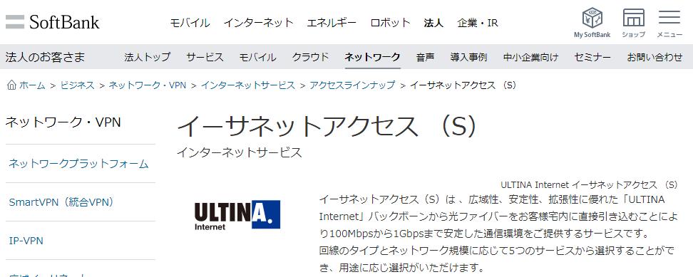 イーサネットアクセス (S)(ソフトバンク株式会社)の画像