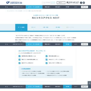 光ビジネスアクセスNEXT(株式会社USEN ICT Solutions)の画像