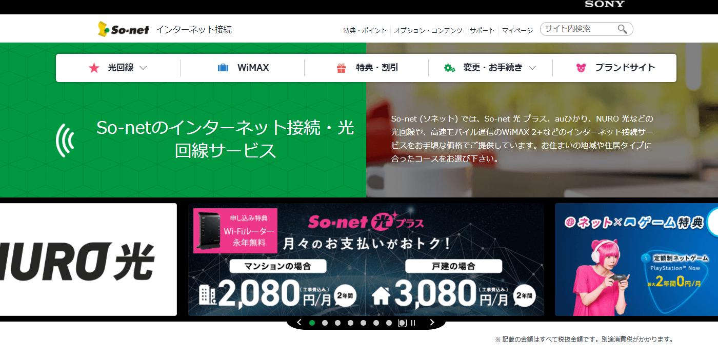 So-net(ソネット)の評判・口コミ