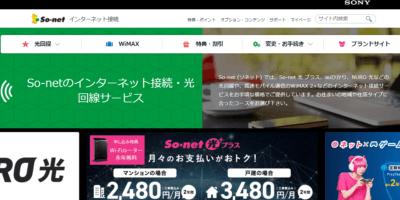 So-netの画像