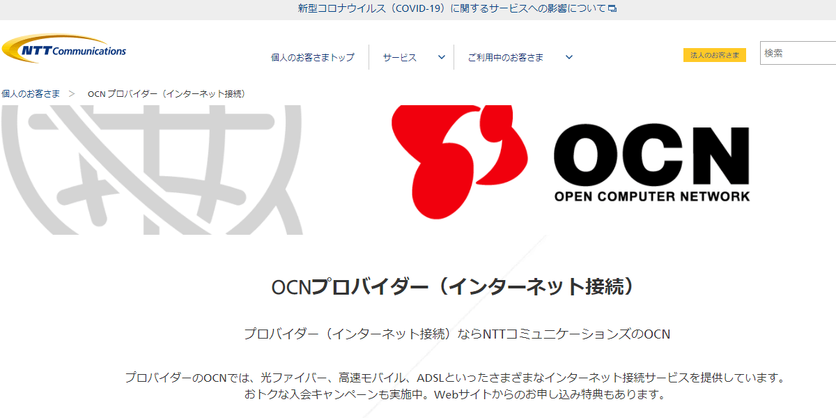 """<span class=""""title"""">OCNの評判・口コミ</span>"""