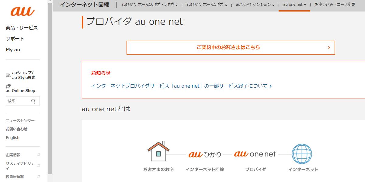 """<span class=""""title"""">au one netの評判・口コミ</span>"""
